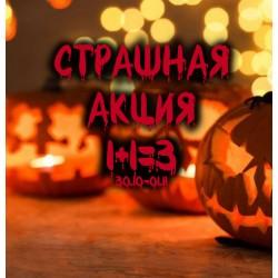 Акция 1+1 Хеллоуин