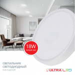 Светодиодный светильник ULTRA LED NP 18W 3000K NEW